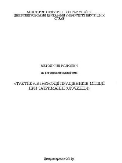 Методичні розробки до вивчення навчальної теми «Тактика взаємодії працівників міліції при затриманні злочинця»