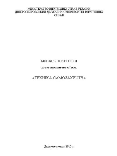 Методичні розробки до вивчення навчальної теми «Техніка самозахисту»