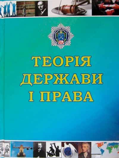 Теорія держави і права: підручник