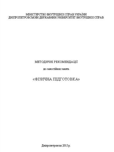 Методичні рекомендації до самостійних занять «Фізична підготовка»