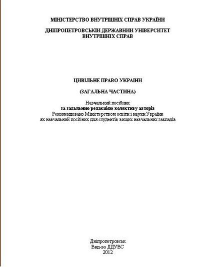 Цивільне право України (Загальна частина): навч. посібник