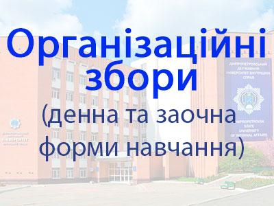 Організаційні збори студентів