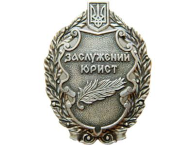 Віталій Андрійович Глуховеря - заслужений юрист України