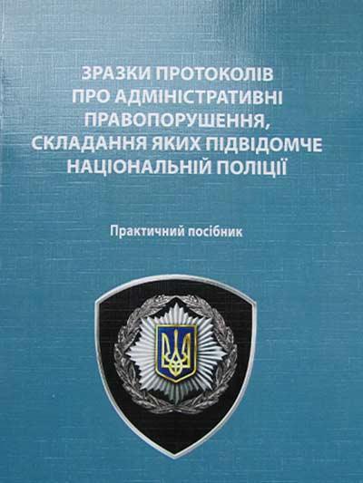 Зразки протоколів про адміністративні правопорушення, складання яких підвідомче Національній поліції
