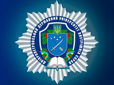У Дніпропетровському державному університеті внутрішніх справ (ДДУВС)