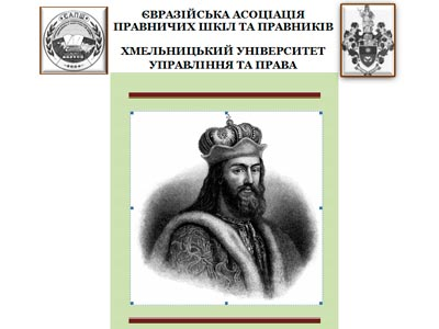 Конкурс імені Святого Володимира на краще науково-правниче видання