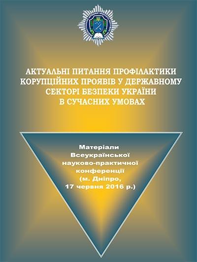 Актуальні питання профілактики корупційних проявів у державному секторі безпеки України в сучасних умовах