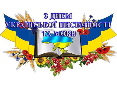 День украї́нської писе́мності та мо́ви