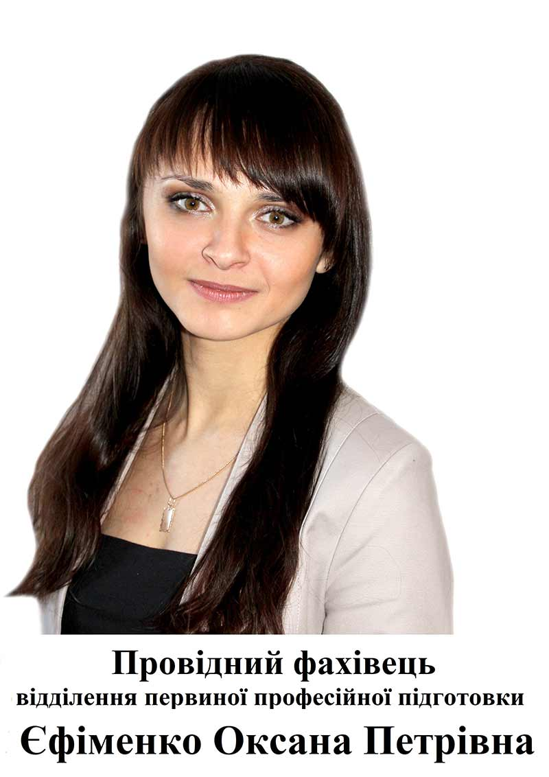 Єфіменко Оксана Петрівна
