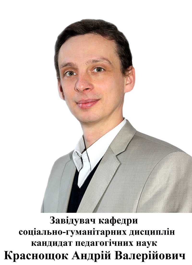 Краснощок Андрій Валерійович