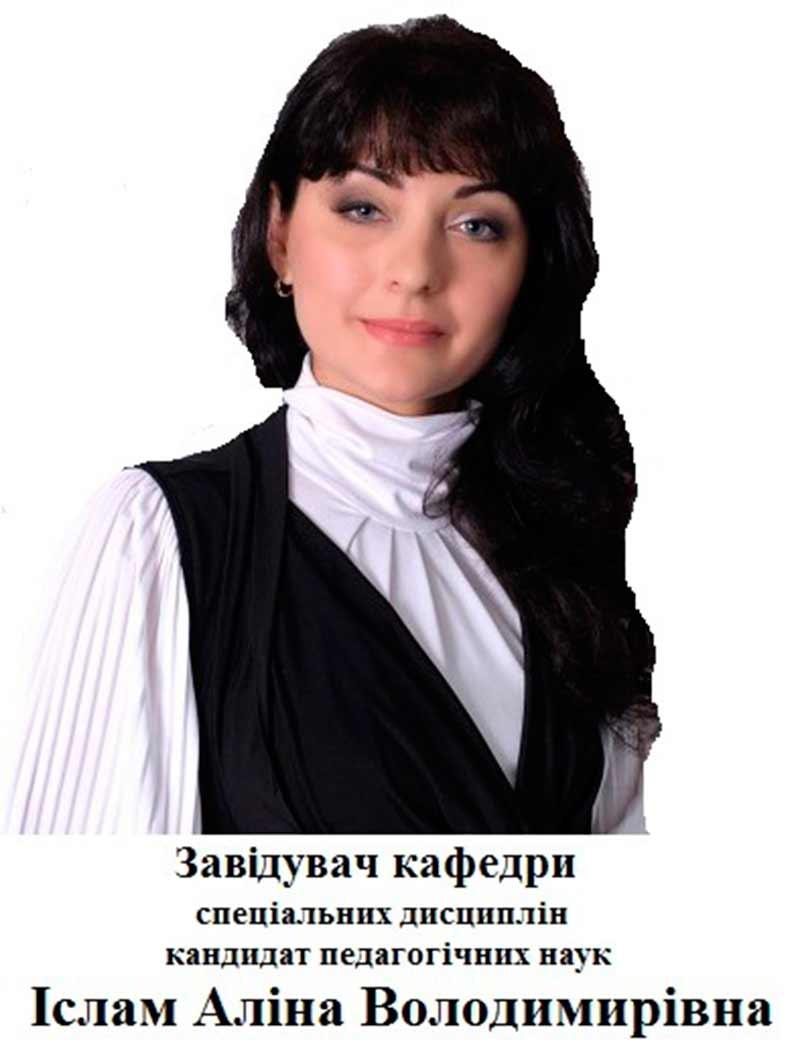 Іслам Аліна Володимирівна