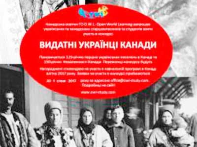 Видатні Українці Канади
