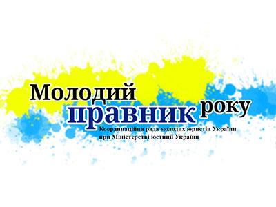 Всеукраїнський щорічний конкурс серед молодих юристів на краще професійне досягнення