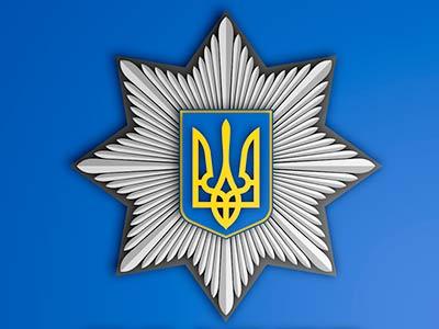 Поліцейські та працівники Національної поліції