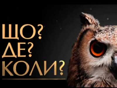 В університеті пройде інтелектуальна гра «Що? Де? Коли?»