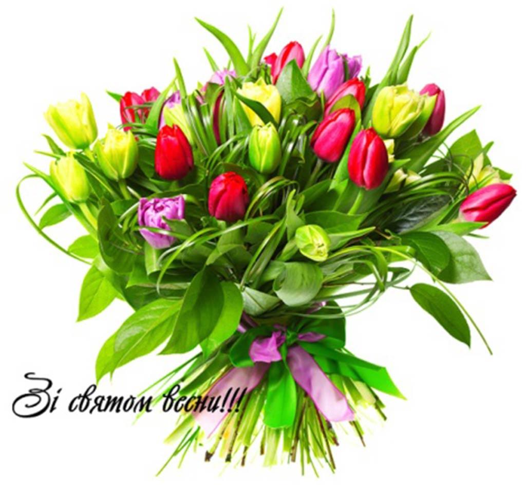 Чарівні жінки, прийміть вітання з нагоди найпрекраснішого свята року – 8 Березня!