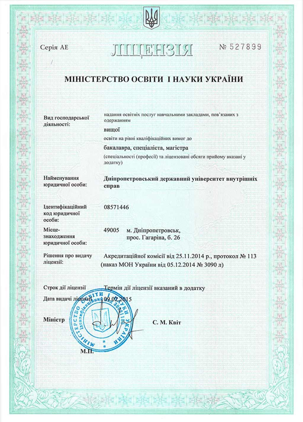 Сертифікати про акредитацію, ліцензії