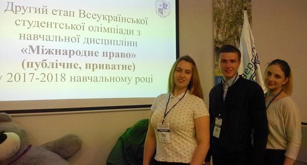 Всеукраїнська олімпіада з міжнародного права зібрала кращих студентів-юристів України