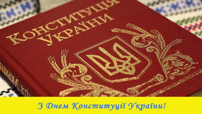 Прийміть найщиріші вітання з визначним державним святом – Днем Конституції України!