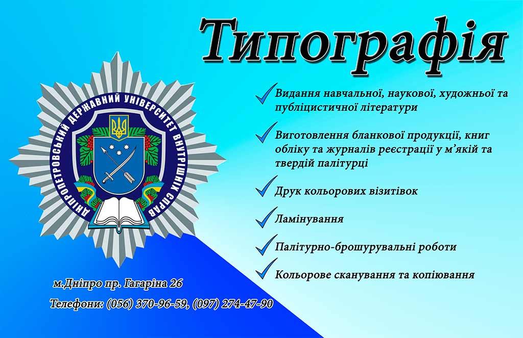 Видавництво Дніпропетровського державного університету внутрішніх справ
