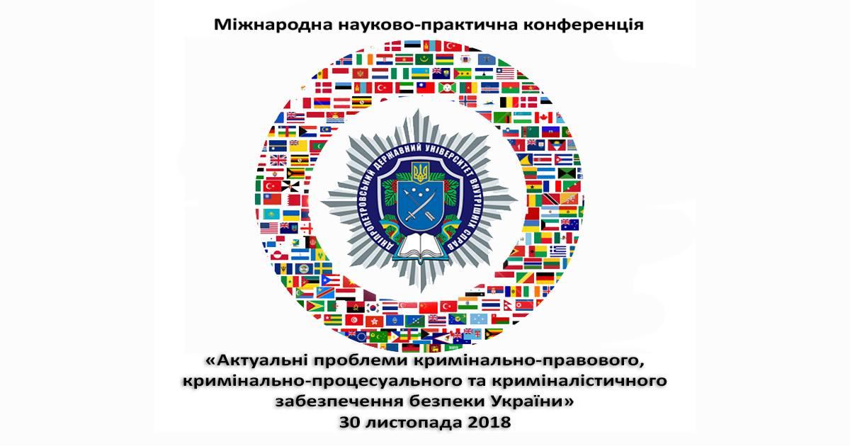 Запрошуємо взяти участь у Міжнародній-науково-практичній конференції!