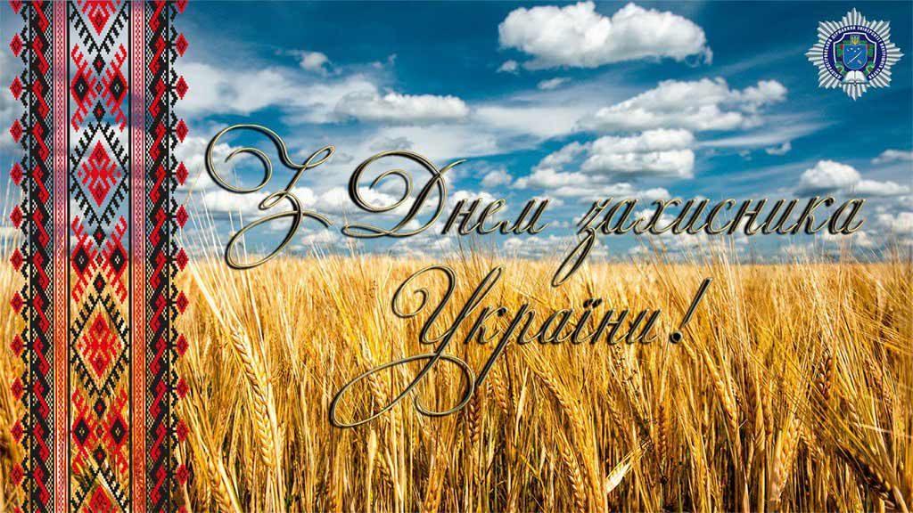 День Захисника України відзначають на церковне свято Покрова Пресвятої Богородиці