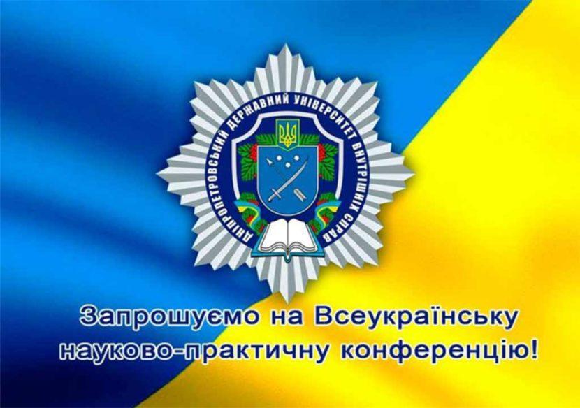 Запрошуємо взяти участь у Всеукраїнській науково-практичній конференції  «ПРАВОВІ ТА ОРГАНІЗАЦІЙНІ ЗАСАДИ ЗАБЕЗПЕЧЕННЯ ДЕРЖАВОЮ ПРАВООХОРОННОЇ ФУНКЦІЇ»