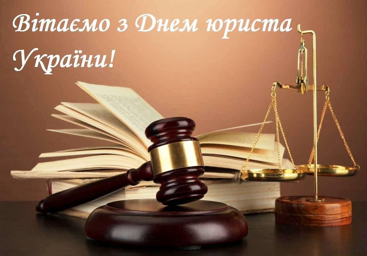 Шановні колеги, студенти та випускники, прийміть найщиріші вітання з нагоди Дня юриста!