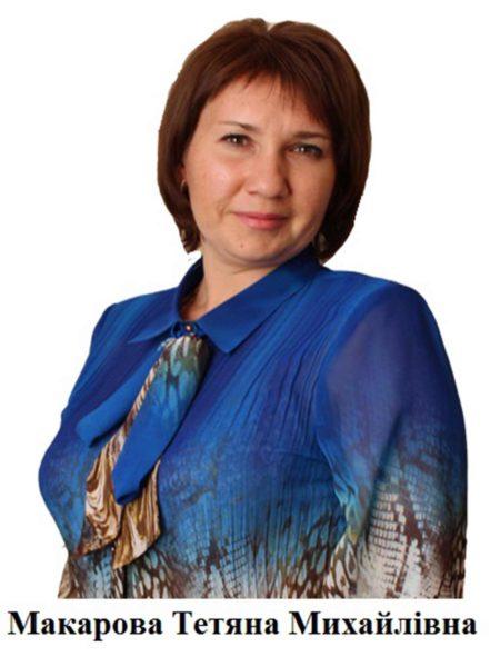 Макарова Тетяна Михайлівна