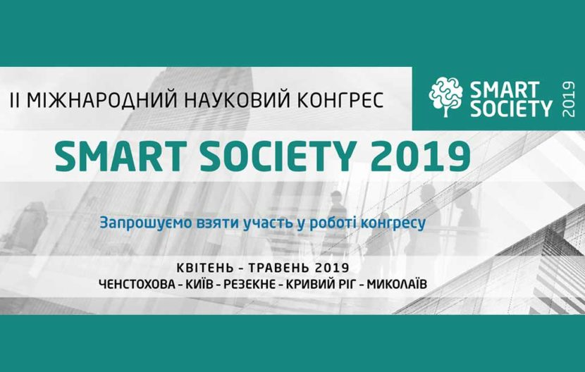 SMART SOCIETY 2019