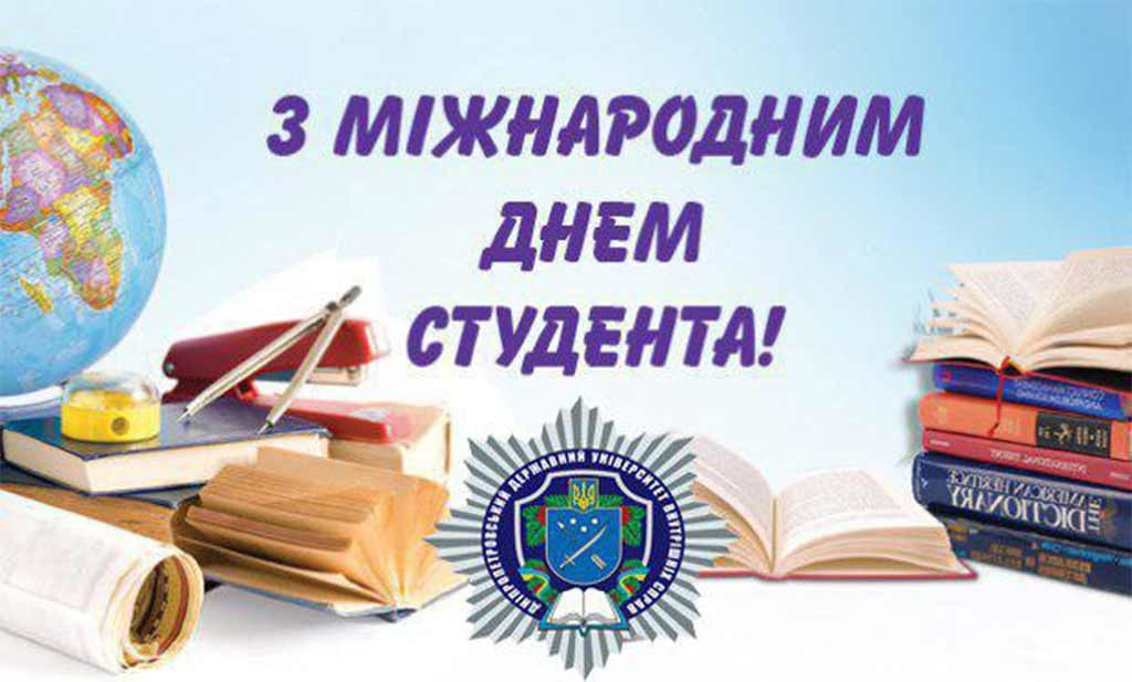 Дорогі курсанти та студенти, щиро вітаю вас зі святом – Міжнародним днем студента!