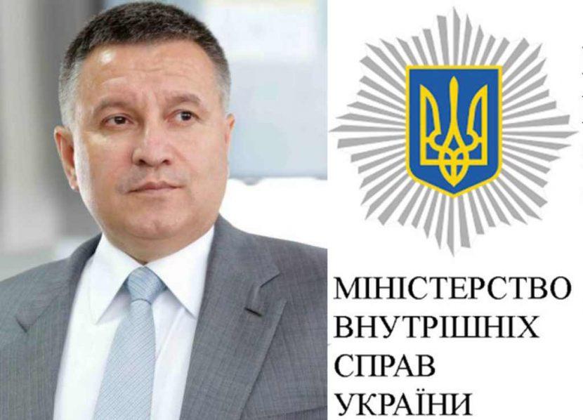 Колегія Міністерства внутрішніх справ