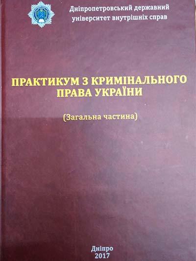 Практикум з кримінального права України