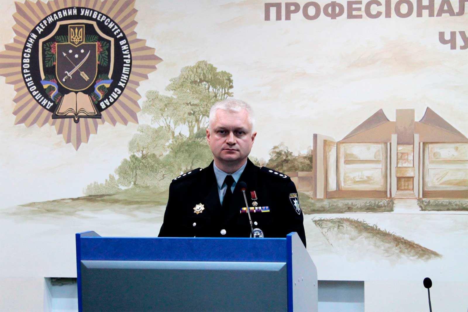Ректор Дніпропетровського державного університету внутрішніх справ