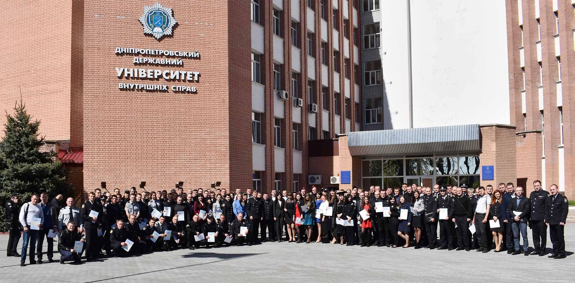 Навчально-науковий інститут заочного навчання та підвищення кваліфікації Дніпропетровського державного університету внутрішніх справ