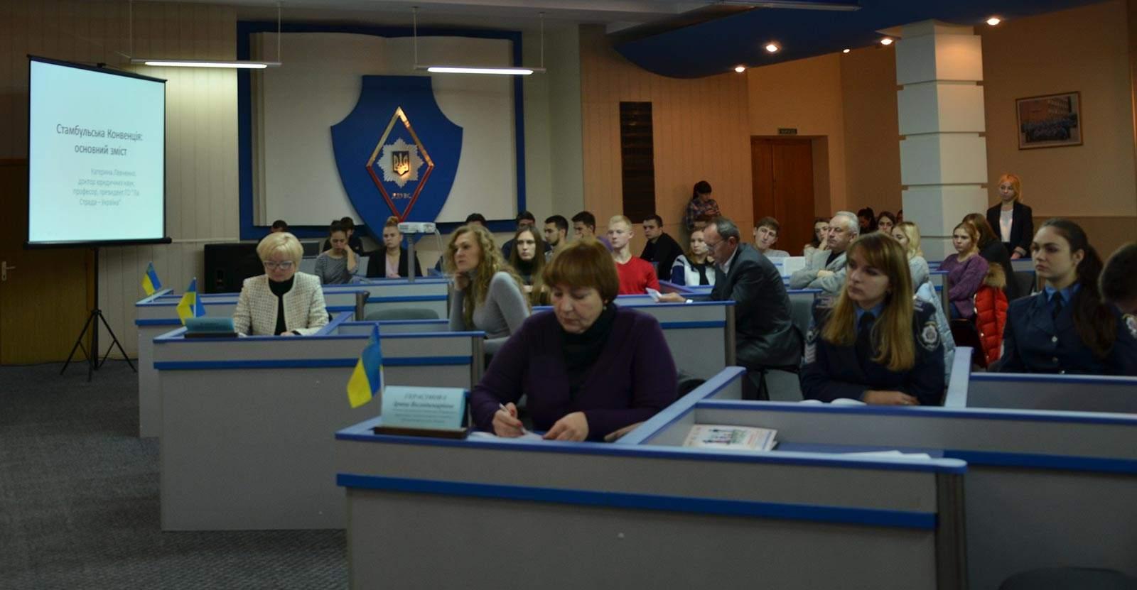 Форум у Дніпропетровському державному університеті внутрішніх справ