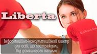 ДДУВС співпрацює з інформаційно-консультаційним центром «Liberta»
