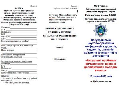 Всеукраїнська науково-практична конференція курсантів, студентів, слухачів, ад'юнктів (аспірантів) та докторантів у ДДУВС