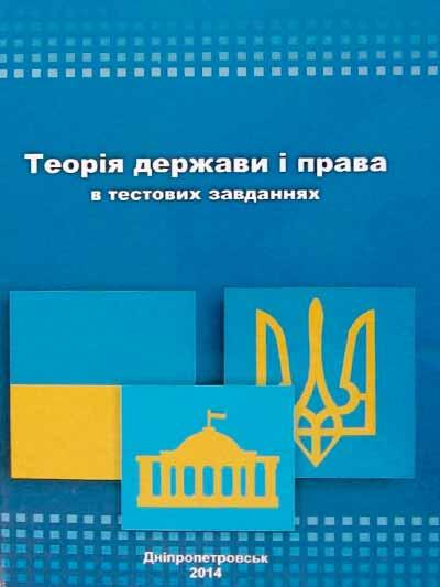 Теорія держави і права в тестових завданнях: навчальний посібник
