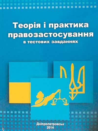 Теорія і практика правозастосування в тестових завданнях: навчальний посібник