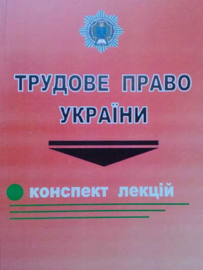 Трудове право України: конспект лекцій