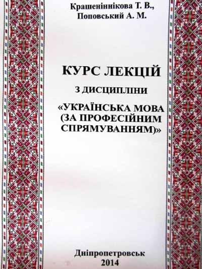 Українська мова (за професійним спрямуванням): курс лекцій