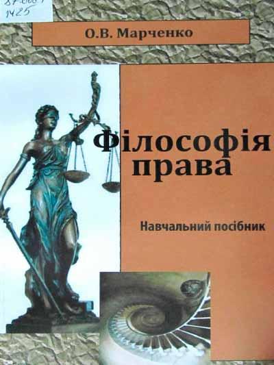Філософія права: навч. посібник