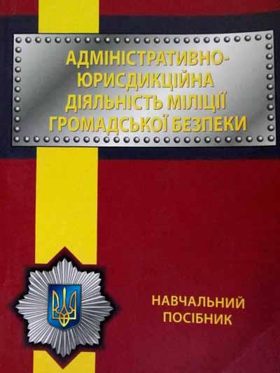 Адміністративно-юрисдикційна діяльність міліції громадської безпеки