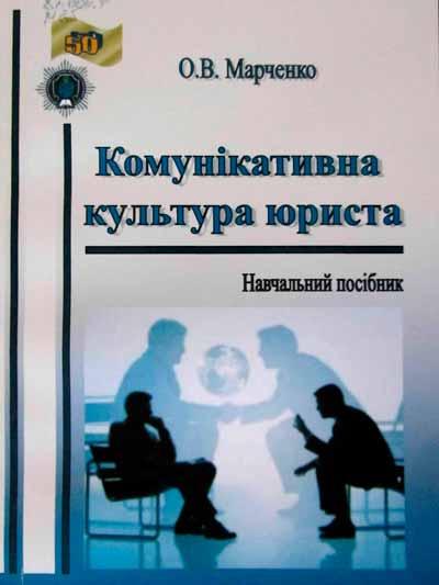 Комунікативна культура юриста