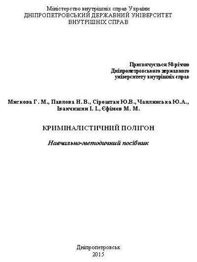 Криміналістичний полігон: навчально-методичний посібник