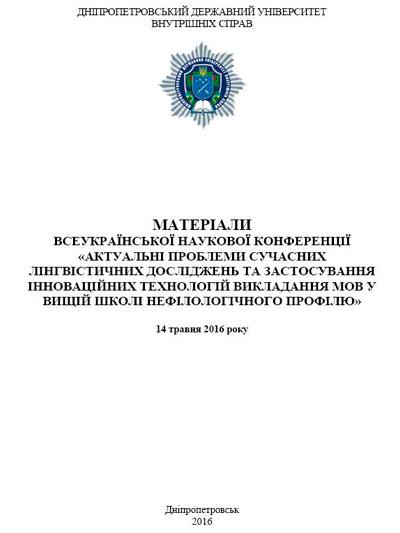 матеріали Всеукр. наук. конф.