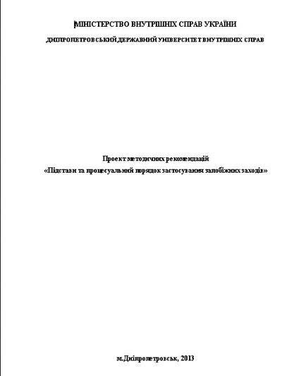 Підстави та процесуальний порядок застосування запобіжних заходів: Проект методичних рекомендацій