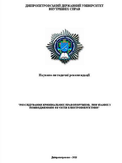 Розслідування кримінальних правопорушень, пов'язаних з пошкодженням об'єктів електроенергетики