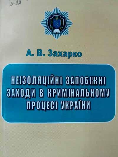 Неізоляційні запобіжні заходи в кримінальному процесі України: монографія